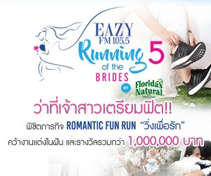 Eazy Running of the Brides ครั้งที่ 5