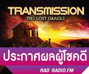 TRANSMISSION Thailand 2017 THE LOST ORACLE