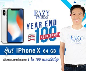 Eazy Year End 100 Countdown
